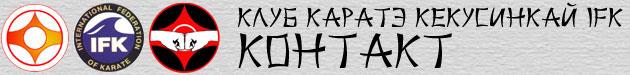 Клуб каратэ Кёкусинкай IFK Контакт Республики Башкортостан
